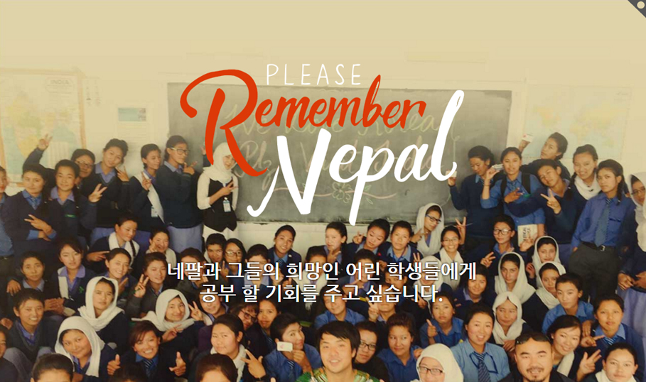 Please Remember Nepal